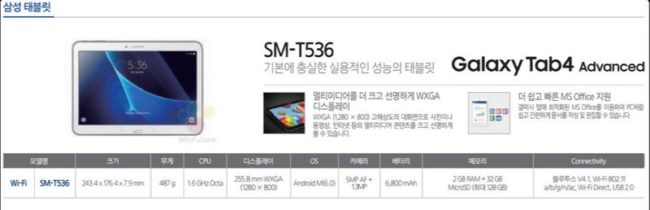 Samsung Galaxy Tab4 Advance