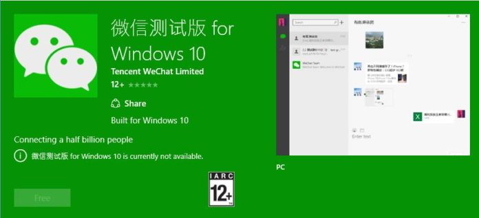 WeChat Universal Windows app appeared in Windows Store